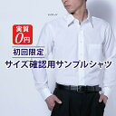 ワイシャツ メンズ 長袖 形態安定 標準型サイズ確認用試着サンプルシャツ(メンズ)[R10PRE001]【515円(実質無料)】