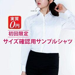 レディースシャツ 長袖 サイズ確認用試着サンプルシャツ(レディース)[R30PRE001]【525円(実質無料)】