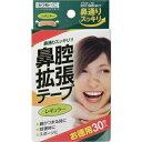 【数量2までDM便164円】鼻腔拡張テープ レギュラー 30枚入 テープ 広げる 栄養 鼻声 歌手