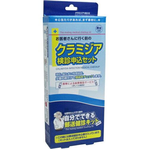 郵送検診キット クラミジア 検診申込セット【プラ...の商品画像