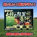 6種の緑菜青汁 分包タイプ 3g×25袋入【プラチナショップ】【プラチナSHOP】