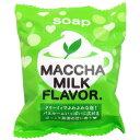 ペリカン石鹸 プチベリィ ソープMM 抹茶ミルクの香 (80g)