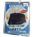 丸光産業 バックレスキューベルト 腰痛ベルト メッシュ ブラック Sサイズ