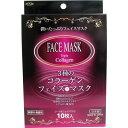 3種のコラーゲン フェイスマスク 10枚入(10枚入)