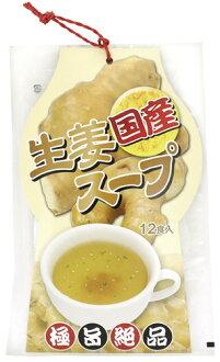 Japanese ginger soup 12 servings