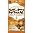 【数量2までネコポス便送料無料】タイガーナッツオイル100%...