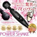 パワーシェイク Power Shake 小型電動ハンディーマッサージ器ハイパワー 電マ でんま