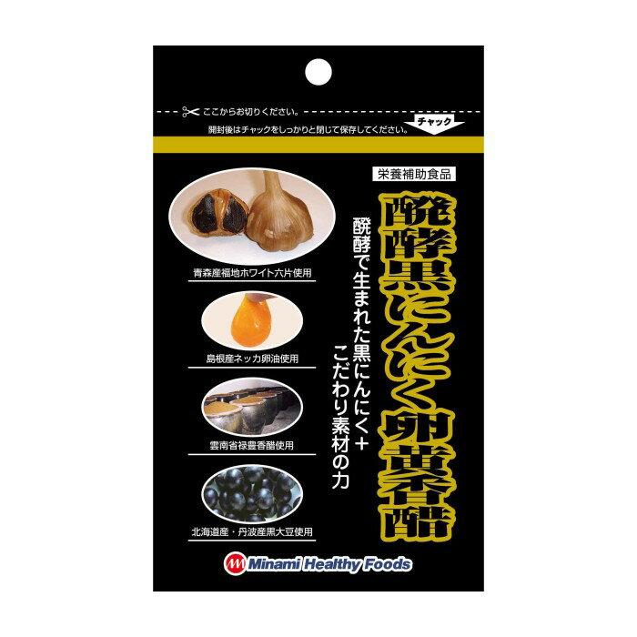 醗酵黒にんにく卵黄香醋90球ミナミヘルシーフーズ黒にんにく発酵黒にんにくにんにく卵黄黒大豆サプリサプ