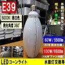 E39 LED コーンライト 水銀灯交換など【60W】 昼光色 電源内蔵 LEDコーンライト 水銀ランプ e39 LED電球【送料無料】
