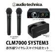 【送料無料】オーディオテクニカ(audio-technica)AT-CLM7000 赤外線ワイヤレスマイク4点セット(CLM7000-SYSTEM3)【プラチナショップ】【プラチナSHOP】