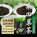 桑の葉茶 パウダー/桑の葉茶 粉末無添加/ノンカフェイン/カルシウム補給【数量1までDM便送料無料】