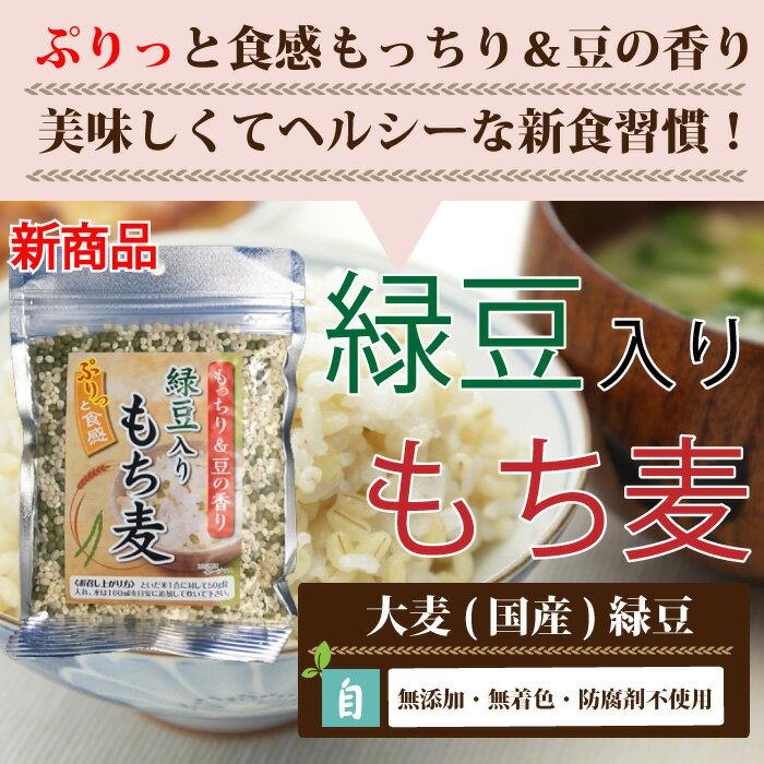 DM便送料無料緑豆入りもち麦250g食物繊維雑穀雑穀米緑豆栄養健康食品βーカロテンヘルシーフード賞味