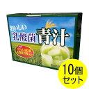 【10個セット】おいしい乳酸菌青汁 ビフィズス菌と13