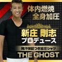 【5個注文で+1オマケ】VIDAN THE GHOST (ビダンザゴースト) M/Lサイズ 加圧シャツ メ