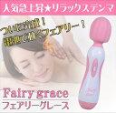 ニュー フェアリーグレース (New Fairy grace...