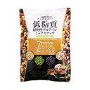 低糖質ミックスナッツ 23g×7袋 ナッツ ミックス 低糖質 植物性 食塩不使用 健康食品 ダイエット 低糖質...