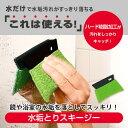 マーナ これは使える!水垢とりスキージー (W596G) スポンジ 人気 キッチン トイレ バス 鏡...