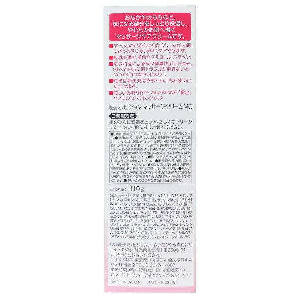 ピジョン ボディマッサージクリーム 110g【...の紹介画像2