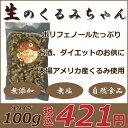 鈴木哲商店 生のくるみちゃん 100g自然食品 無添加 無塩【4,320円(税込)以上で送料無料】