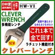 【DM便送料無料】クレバーレンチ HW-V8 (CLEVER WRENCH) 多機能レンチ 多機能モンキー【プラチナショップ】【プラチナSHOP】