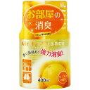 お部屋の消臭 Air Fyagrance グレープフルーツの香り 400ml 【 訳あり アウトレット 売り尽し 在庫処分 】【あす楽対応】