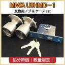 MIWA 美和ロック U9HMD-1 HMシリーズ交換用ノブ・ケースセット【処分特価】【新品 アウトレット】