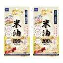 【2個セット】【3セットまでネコポス便】 米油100%カプセ...