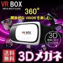 【6月中旬頃入荷予定】VRゴーグル スマホ VRヘッドセット VRメガネ バーチャル リアリティ vr box vrゴーグル スマートフォン iphone イヤホン ゲーム 対応 360度 3D映像(VR) 2017 【送料無料】【あす楽】