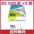 【送料無料】【キョクトウ】【高白色】B5コピー用紙 500枚×5indah white/インダ・ホワイト【プラチナショップ】【プラチナSHOP】