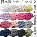 日本製 2段フリル フライス ブルマ スカート 綿 100%...