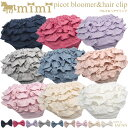 ベビー ブルマ ミミ ピコットブルマ 単品(0-2歳)mimi 日本製 お揃いヘアクリップ付き
