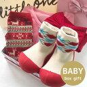 ベビー 出産祝い【アティパスBOX・アーガイル 女の子】ラッピング 無料 紙ふくろ付き プレゼント ギフト GiftSet