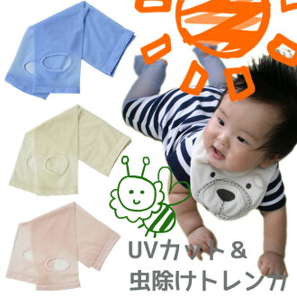 Protect the baby ★ UV cut & insect trench shields