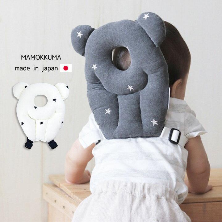 日本製まもっクマ赤ちゃん頭ガードリュックベビー転ぶゴッツン防止Esmeraldaエスメラルダ枕転倒防