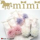 大きなチュールコサージュ 靴下 日本製 mimi ミミ【8-11cm・0-11ヶ月頃】ソックス ベビー made in Japan 新生児 ソックス