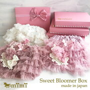 日本製 出産祝い【ミミ スウィートブルマーボックス SWEET BOX 日本製】mimi ミミ (0-3歳)ラッピング 柔らか フリル ブルマー & ヘアクリップ 2個 箱 紙袋 ラッピング付 プレゼントフルール GiftSet ベビー服 女の子 80 出産祝い