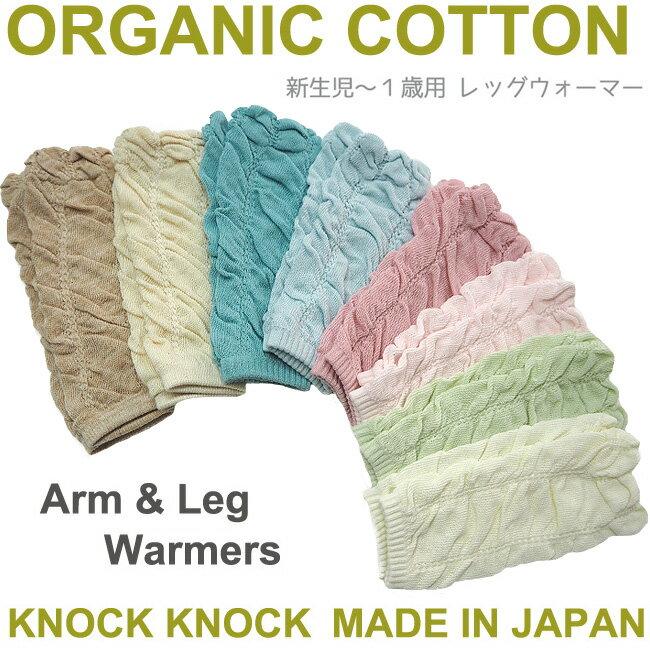 新作お試し送料無料日本製オーガニックコットン100%レッグウォーマーKnockKnockノックノック