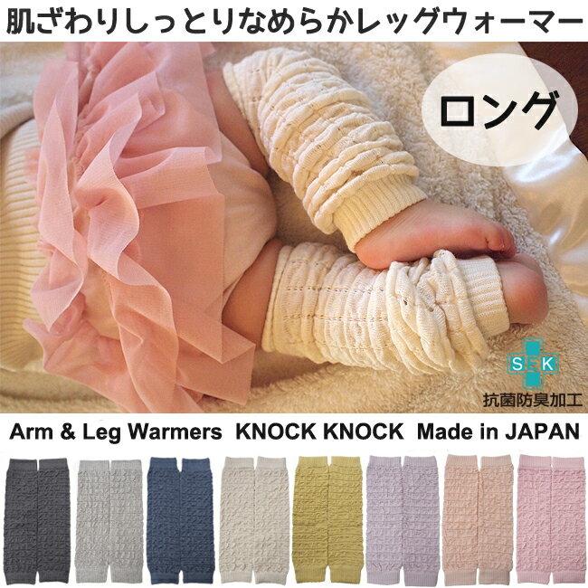 ベビーレッグウォーマーブロック30ロング日本製綿シルク入り抗菌防臭加工KnockKnockノックノッ