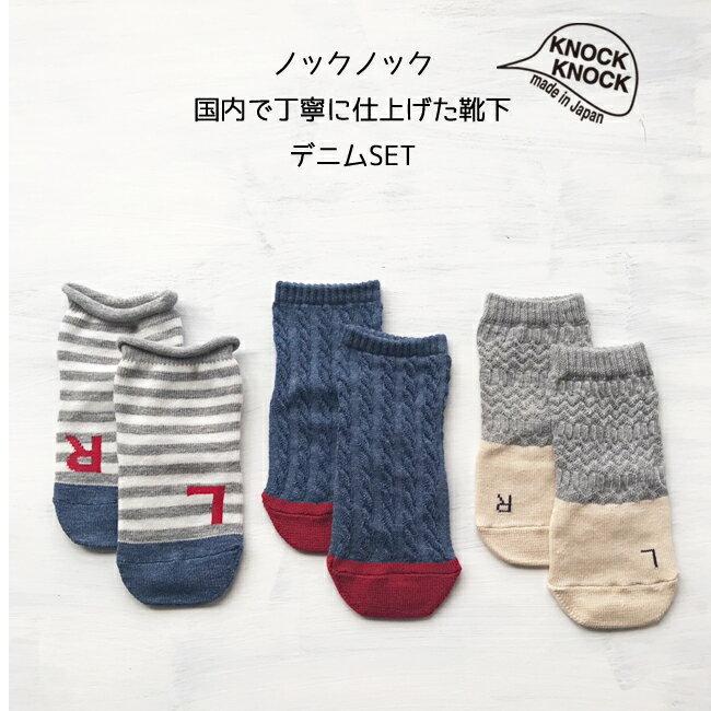 ベビー靴下3足組デニムSET日本製ソックスノックノック3足セットLRベビーソックス9-13cm滑りど