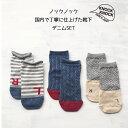 ベビー 靴下 3足組【デニムSET】日本製 ソックス ノックノック 3足セット LR ベビー