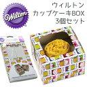 【DM便★送料無料】WILTON ウィルトン カップケーキ ボックス 3個入りアメリカ WILTON 再入荷なし・在庫限り!