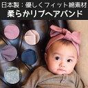 コットンリブ ヘアバンド 日本製 0-3,4歳頃 プラチナムベイビーターバン 柔らかく よく伸びる コットン 綿 柔らか素材 ベビー ヘアーバンド ヘッドバンド スパンリブリボン