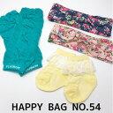 お得な福袋【No.54】新生児用 ハッピーバック HAPPY BAG