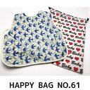 お得な福袋【No.61】お食事エプロン ハッピーバック HAPPY BAG