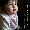 SALE1,080円→ 日本製 ドット大判 ビブスカーフ プ...