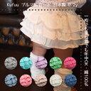 日本製 柔らか天竺 3段フリル ブルマスカート 0〜2歳まではける ブルマ フリーサイズ【フリフリ/...