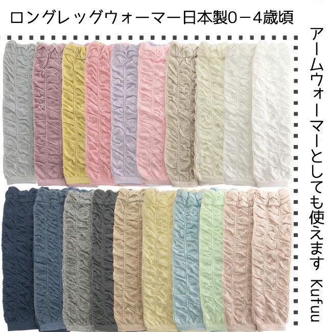 日本製0〜4歳用ロングタイププラチナムベイビーレッグウォーマー薄手アームウォーマーくしゅくしゅフリル