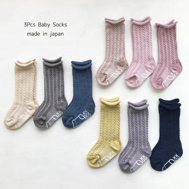NEW日本製ケーブル編みハイソックス3足組9-12cmベビーソックス靴下ノックノック3P3足セットベ