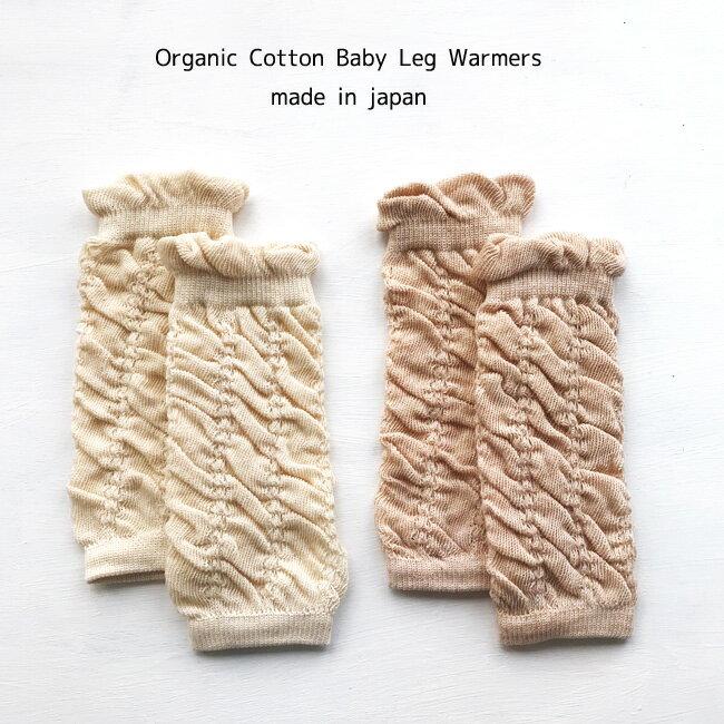 日本製オーガニックレッグウォーマー2色SET新生児〜1歳用ベビーアームウォーマーOrganicCot