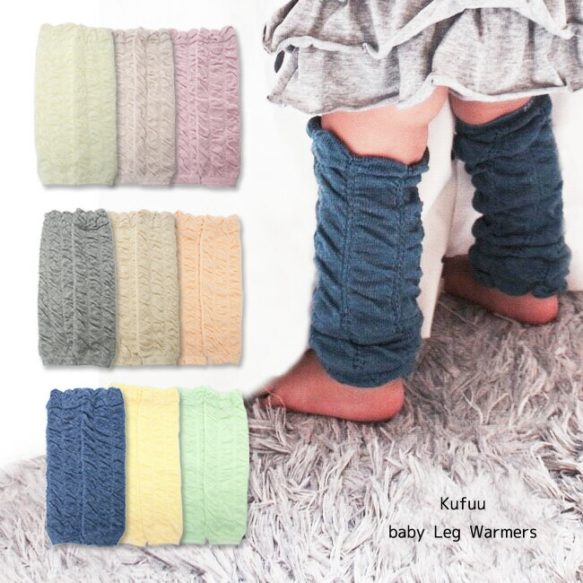 日本製Kufuuロングタイプレッグウォーマー0〜4歳用薄手アームウォーマーくしゅくしゅフリル靴下/ベ